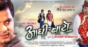 Aadhi Baato || Full Movie || Full HD