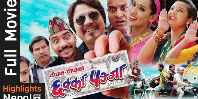 CHHAKKA PANJA – New Nepali Full Movie